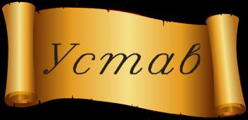 Устав муниципального общеобразовательного учреждения