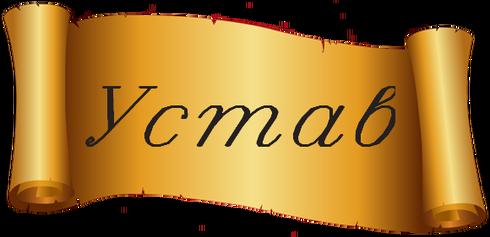 Устав муниципального учреждения культуры
