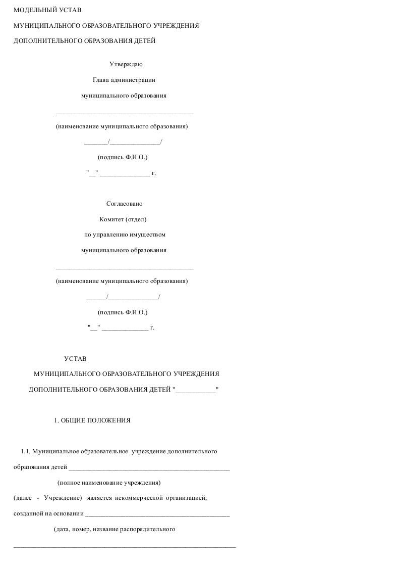 Образец Модельный устава муниципального образовательного учреждения дополнительного образования детей_001