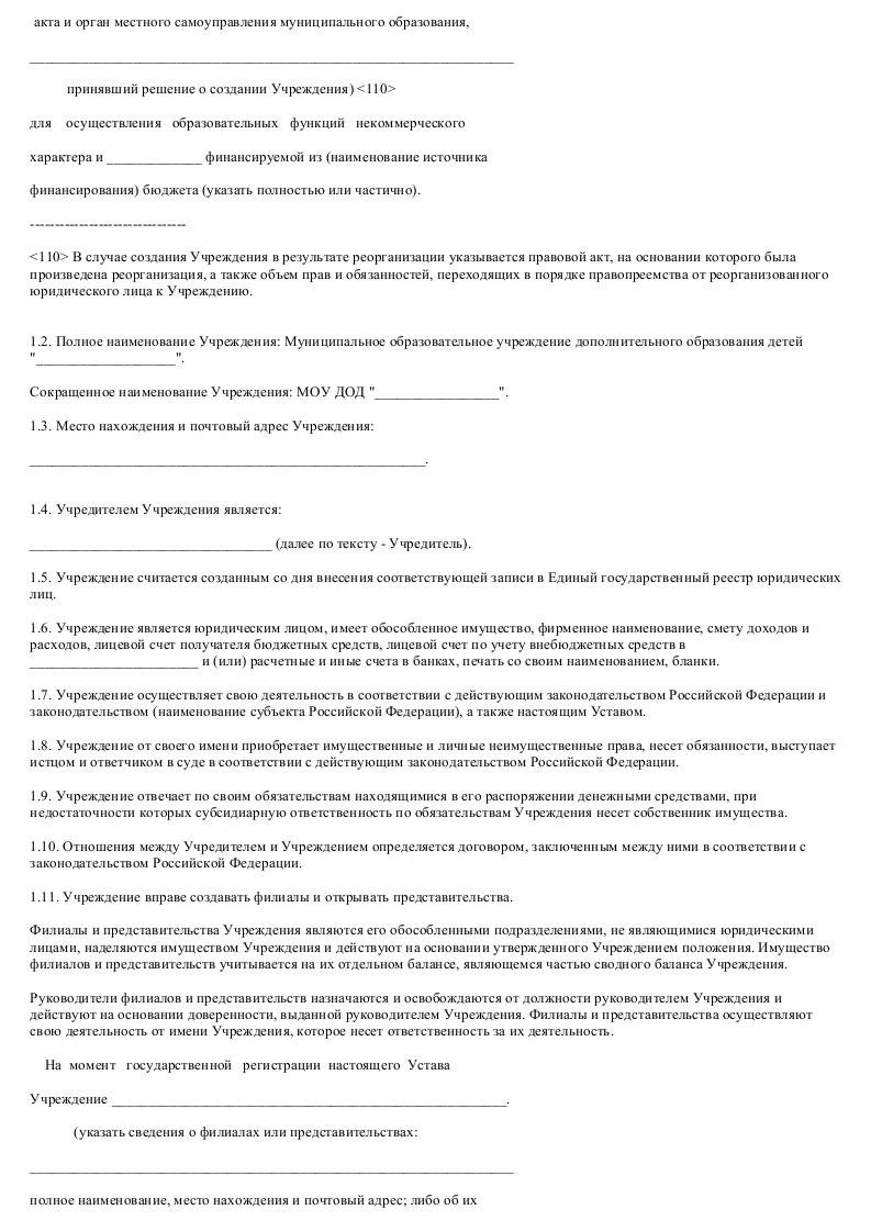 Образец Модельный устава муниципального образовательного учреждения дополнительного образования детей_002
