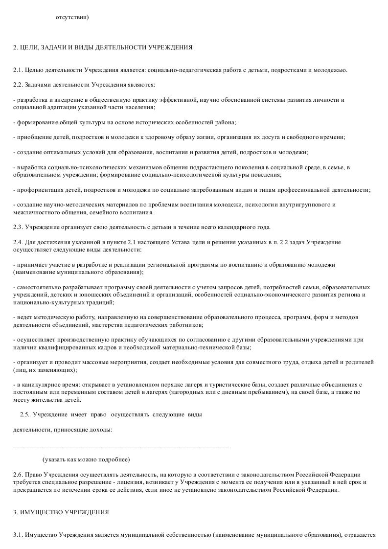 Образец Модельный устава муниципального образовательного учреждения дополнительного образования детей_003