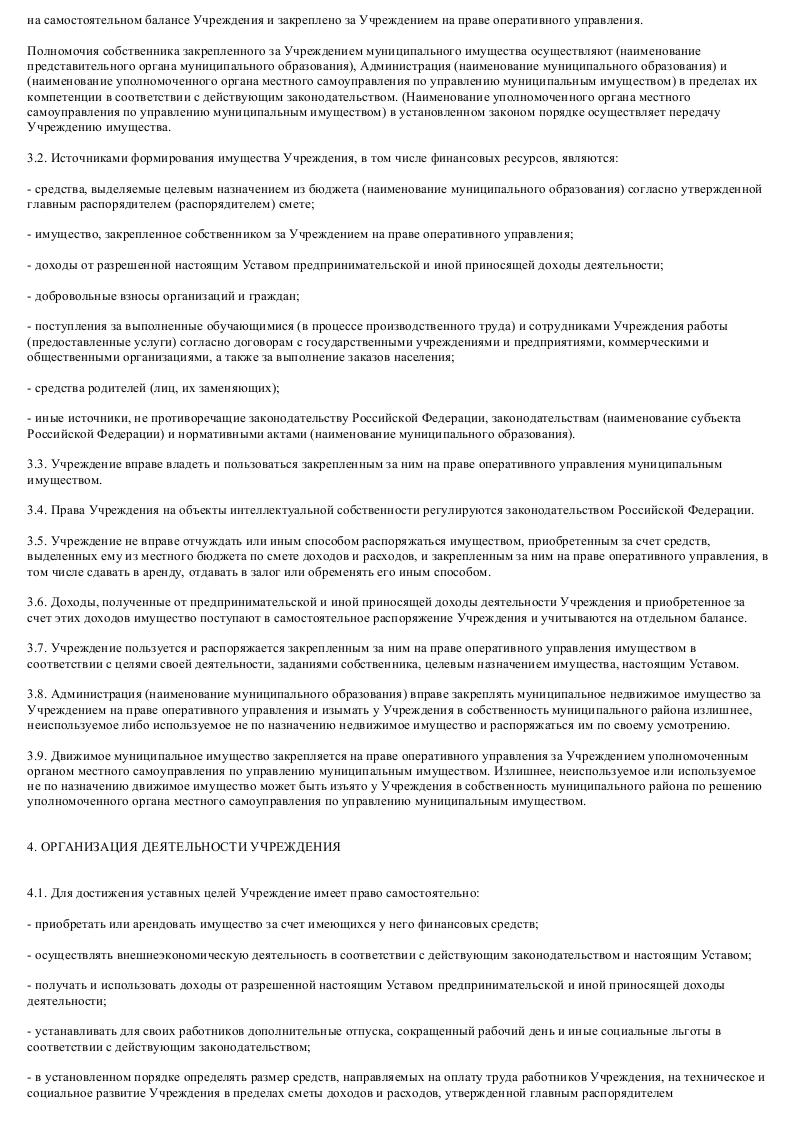 Образец Модельный устава муниципального образовательного учреждения дополнительного образования детей_004