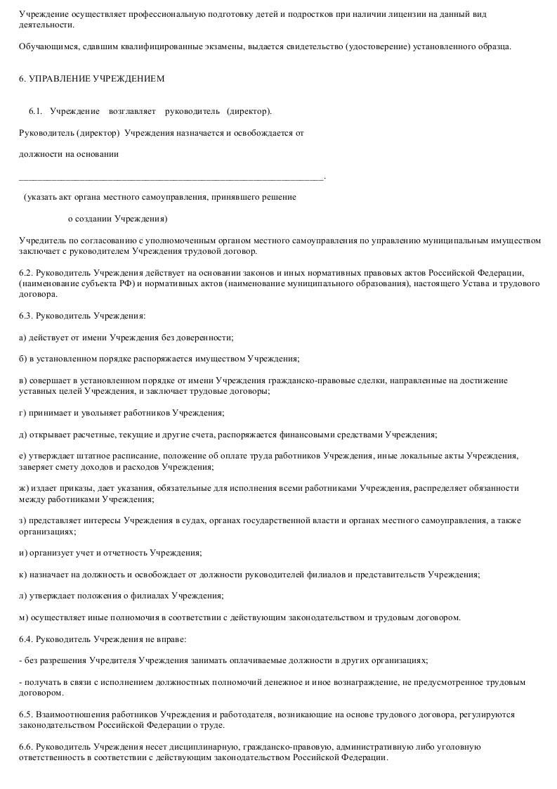 Образец Модельный устава муниципального образовательного учреждения дополнительного образования детей_006