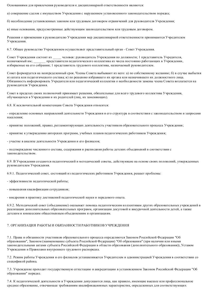 Образец Модельный устава муниципального образовательного учреждения дополнительного образования детей_007