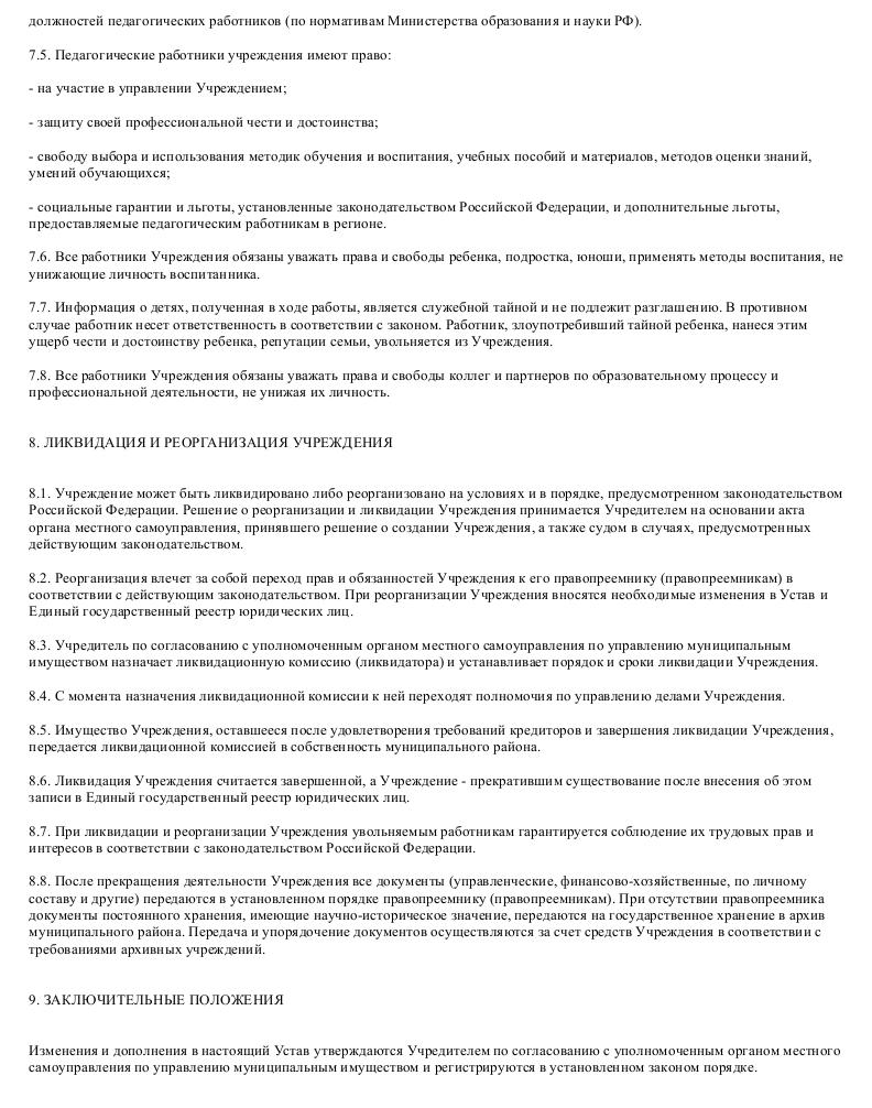 Образец Модельный устава муниципального образовательного учреждения дополнительного образования детей_008