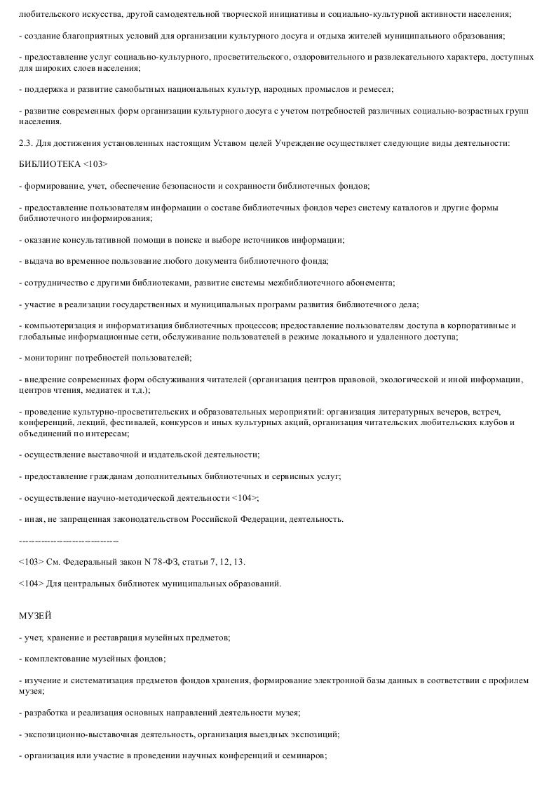 Образец Модельный устава муниципального учреждения культуры_004