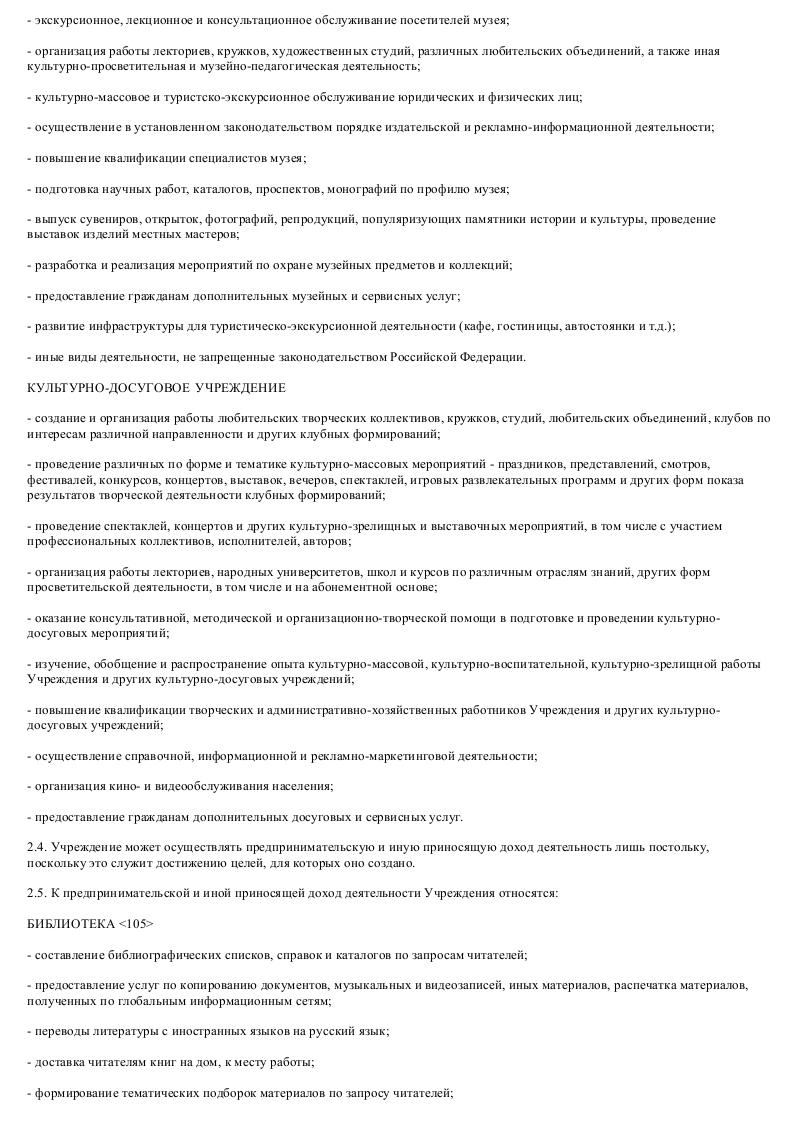 Образец Модельный устава муниципального учреждения культуры_005