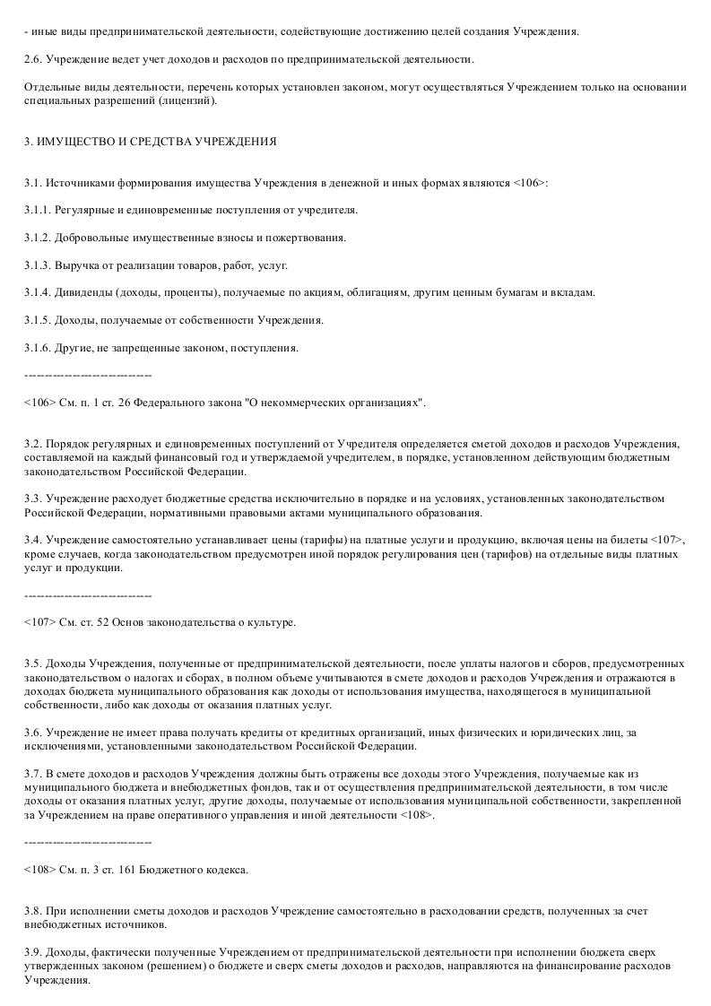 Образец Модельный устава муниципального учреждения культуры_007