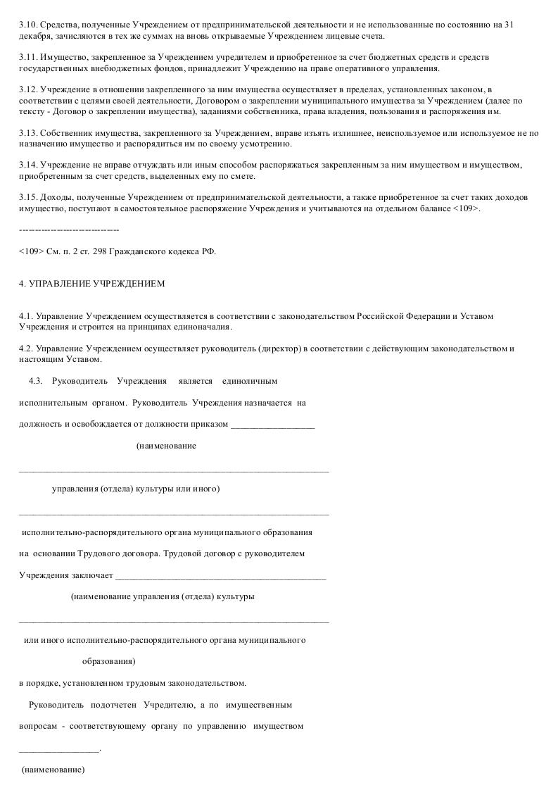 Образец Модельный устава муниципального учреждения культуры_008