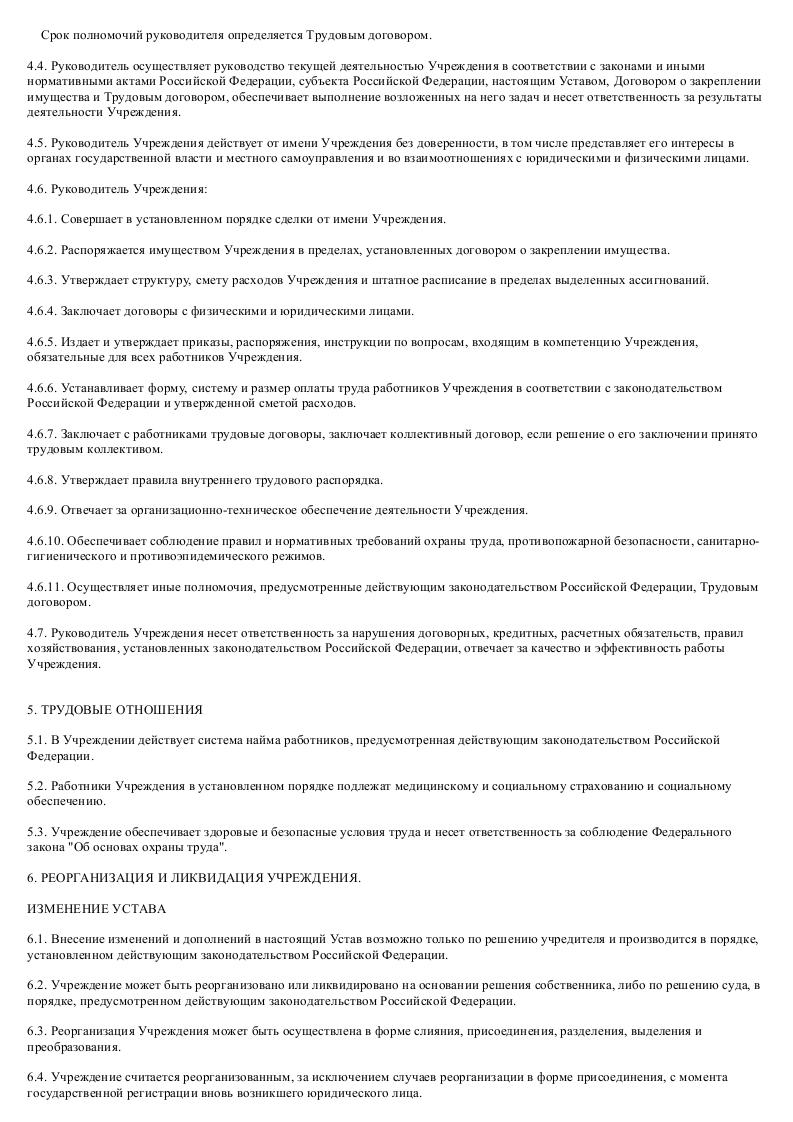 Образец Модельный устава муниципального учреждения культуры_009