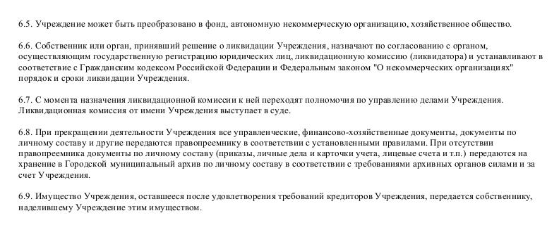 Образец Модельный устава муниципального учреждения культуры_010