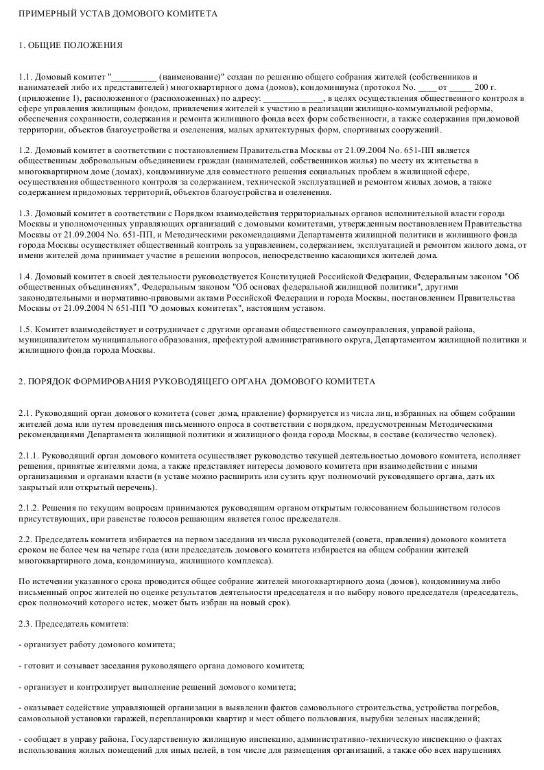 Образец Примерный устава домового комитета_001