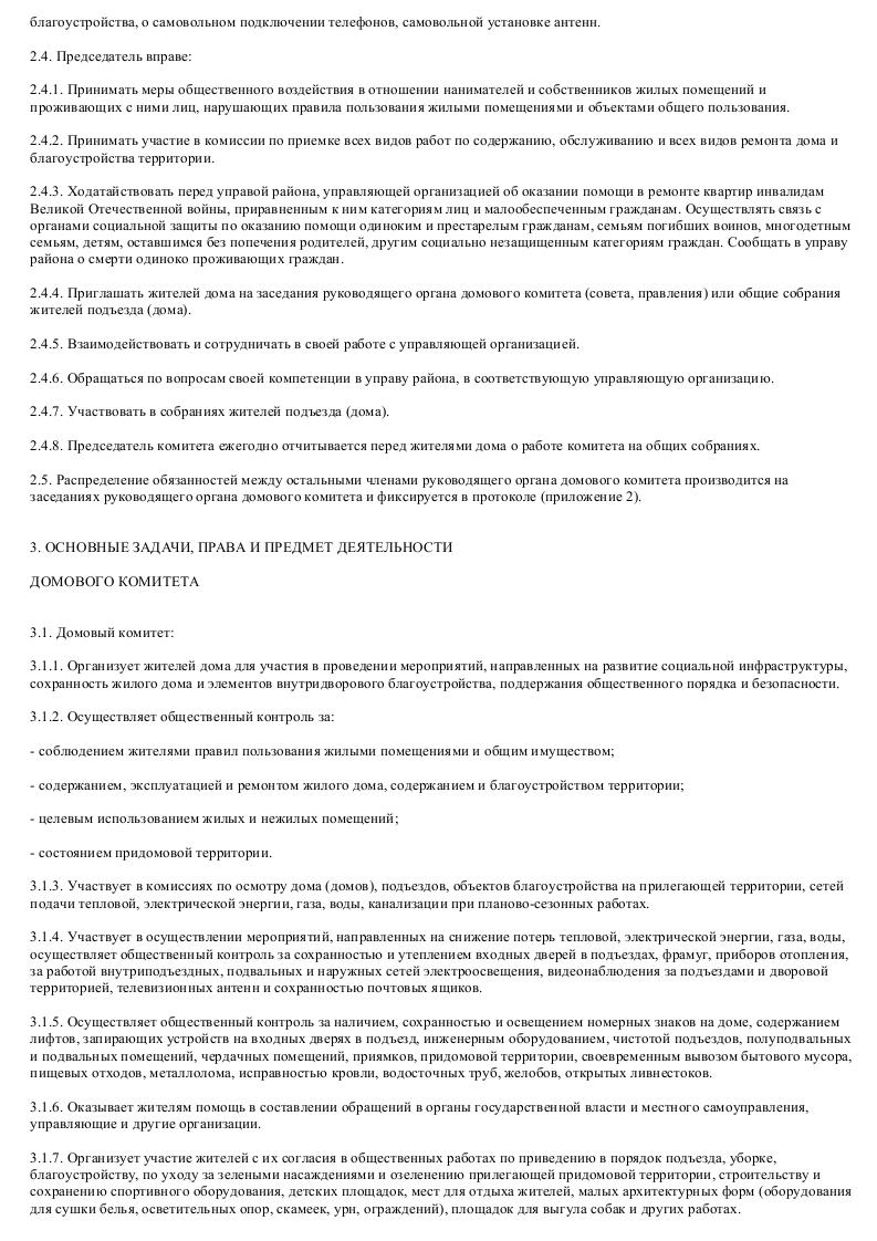 Образец Примерный устава домового комитета_002