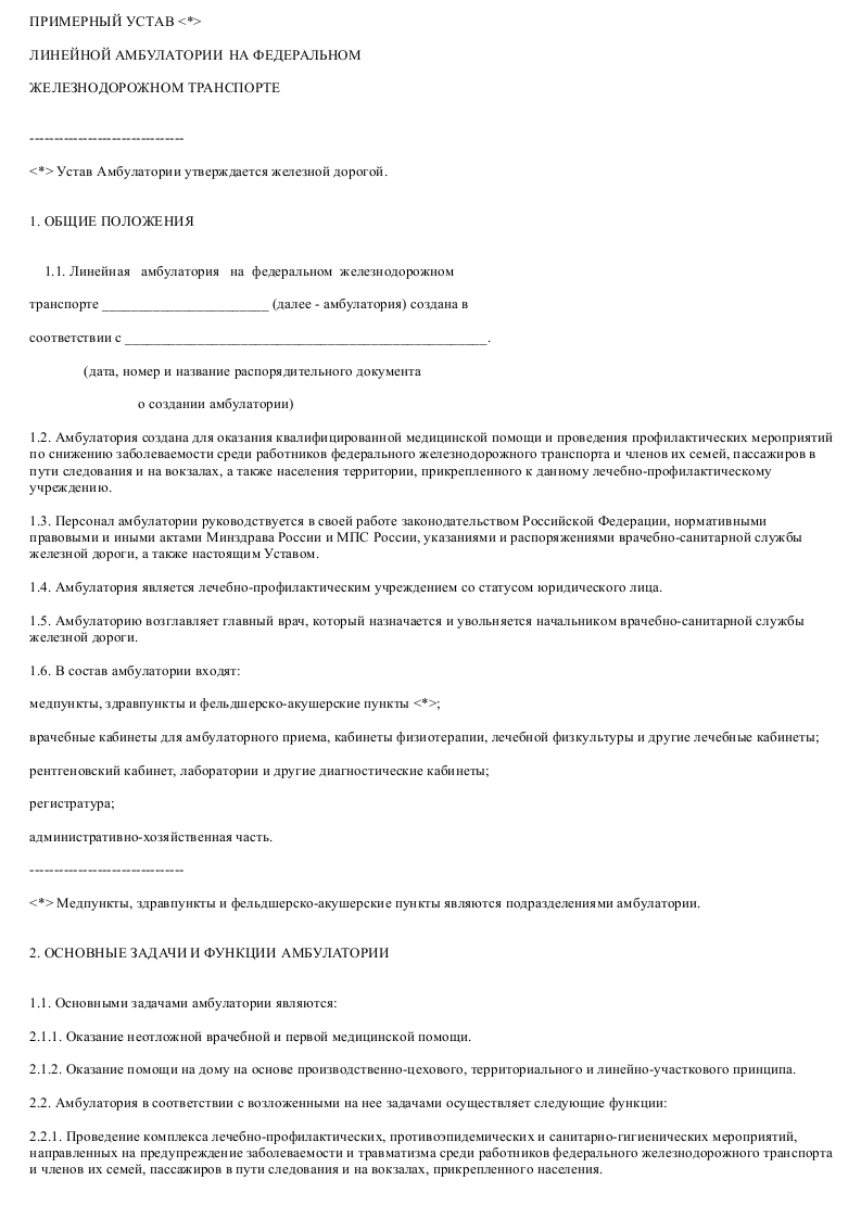 Образец Примерный устава линейной амбулатории на федеральном железнодорожном транспорте_001
