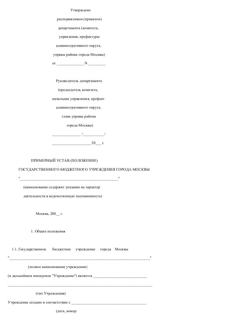 Образец Примерный устава (положение) государственного бюджетного учреждения_001