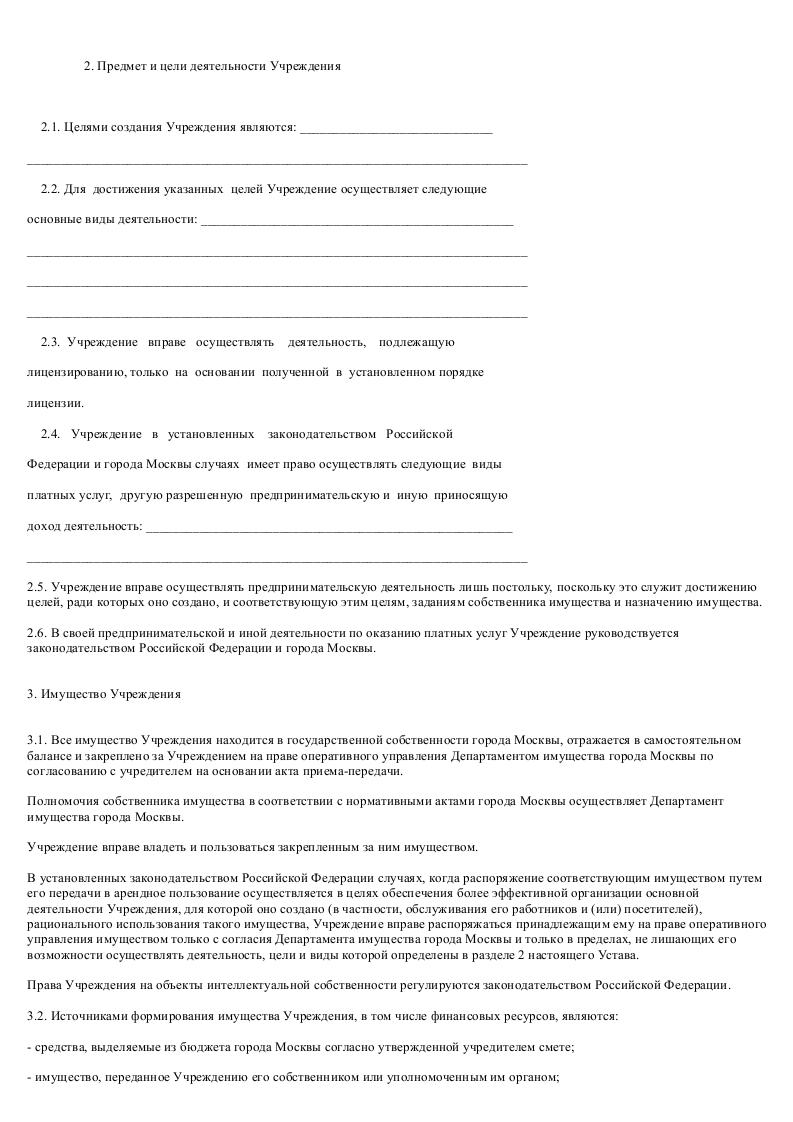 Образец Примерный устава (положение) государственного бюджетного учреждения_003