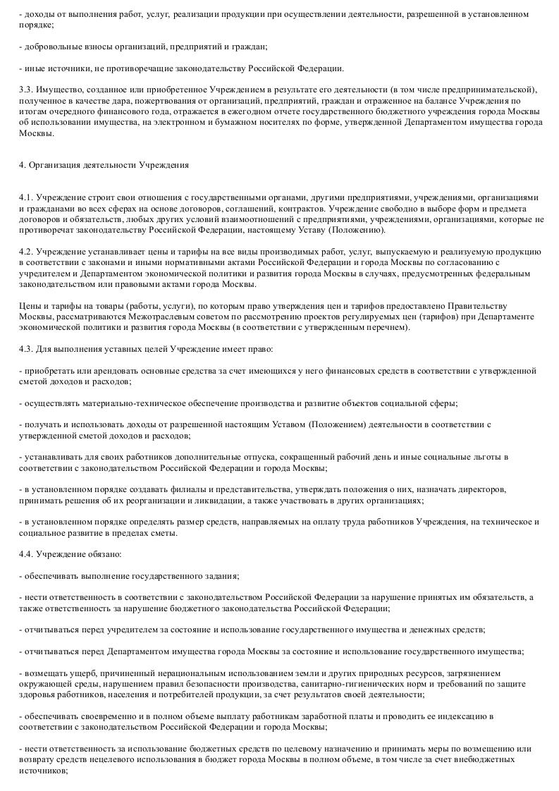 Образец Примерный устава (положение) государственного бюджетного учреждения_004