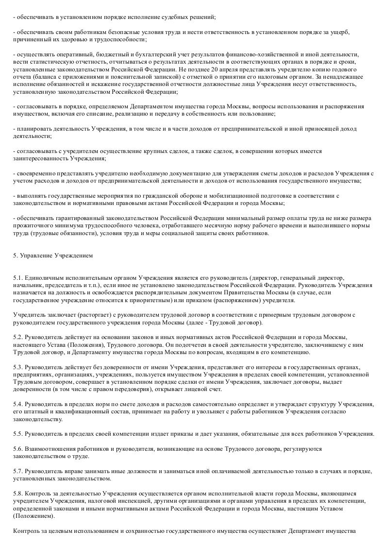 Образец Примерный устава (положение) государственного бюджетного учреждения_005