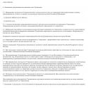 Примерный устав (положение) государственного бюджетного учреждения