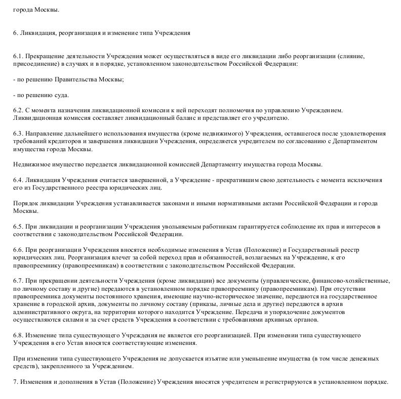 Образец Примерный устава (положение) государственного бюджетного учреждения_006
