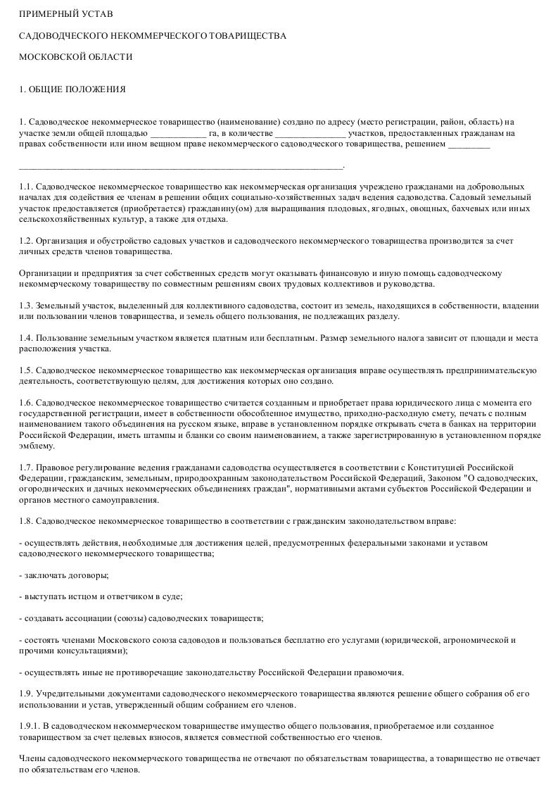 О прокуратуре Российской Федерации (в редакции)