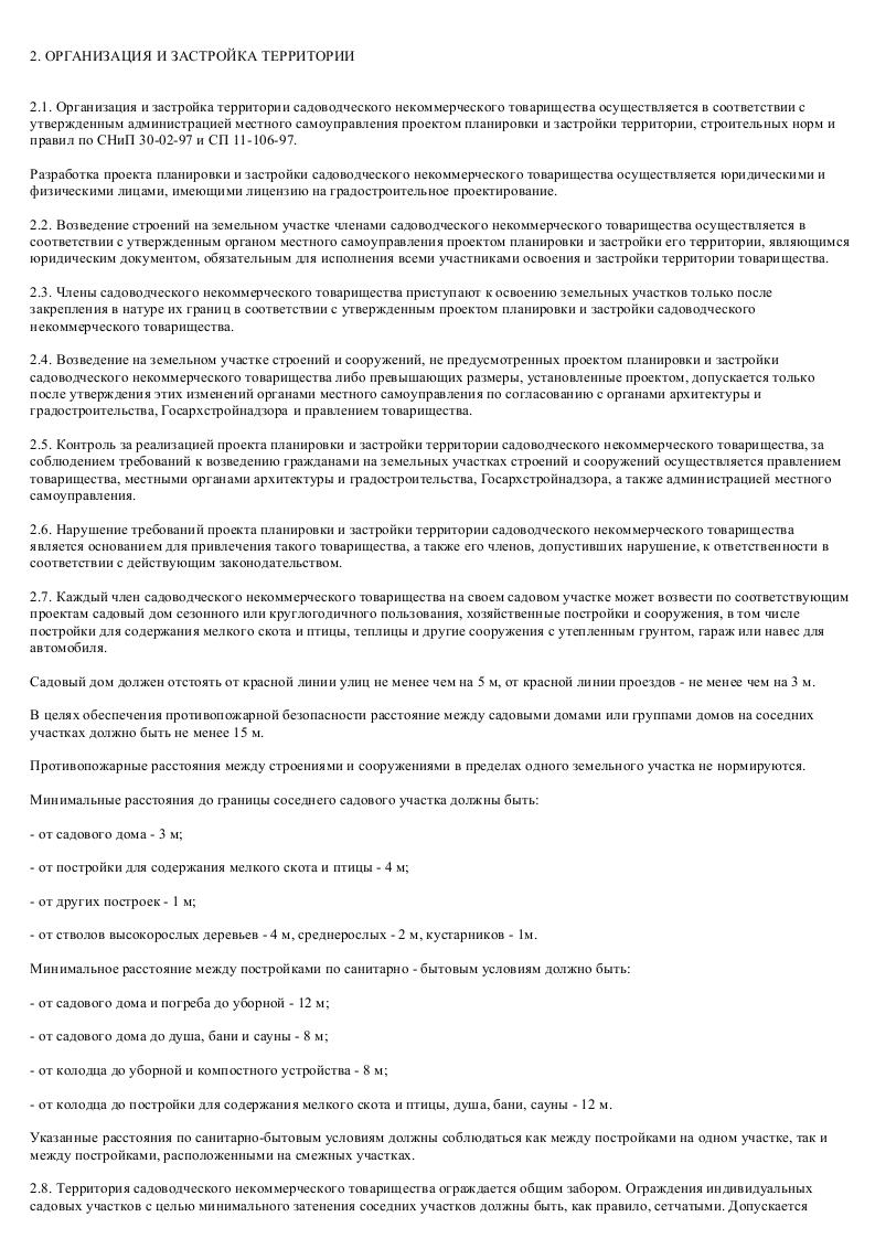 Отдел жилищной политики - Администрация Советского района