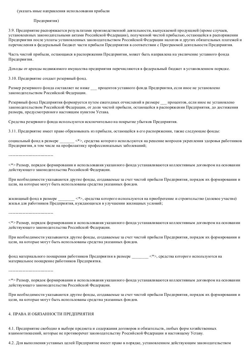Образец Примерный устава федерального государственного унитарного предприятия, основанного на праве хозяйственного ведения_005