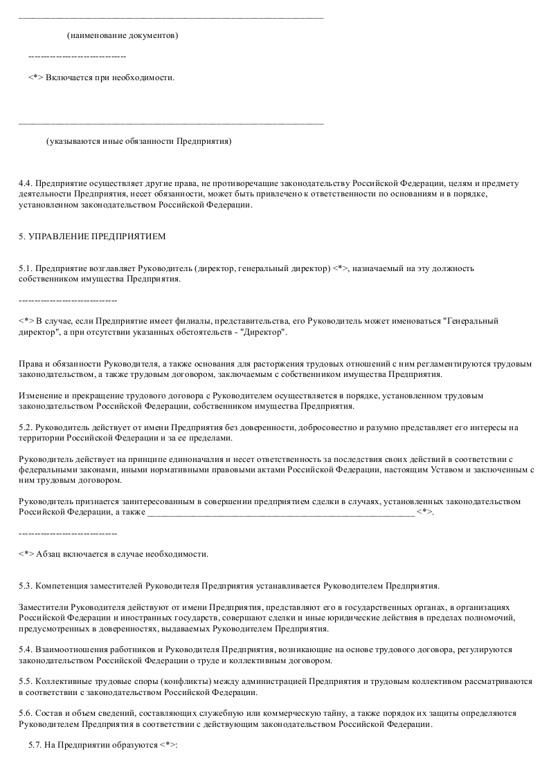 Образец Примерный устава федерального государственного унитарного предприятия, основанного на праве хозяйственного ведения_007