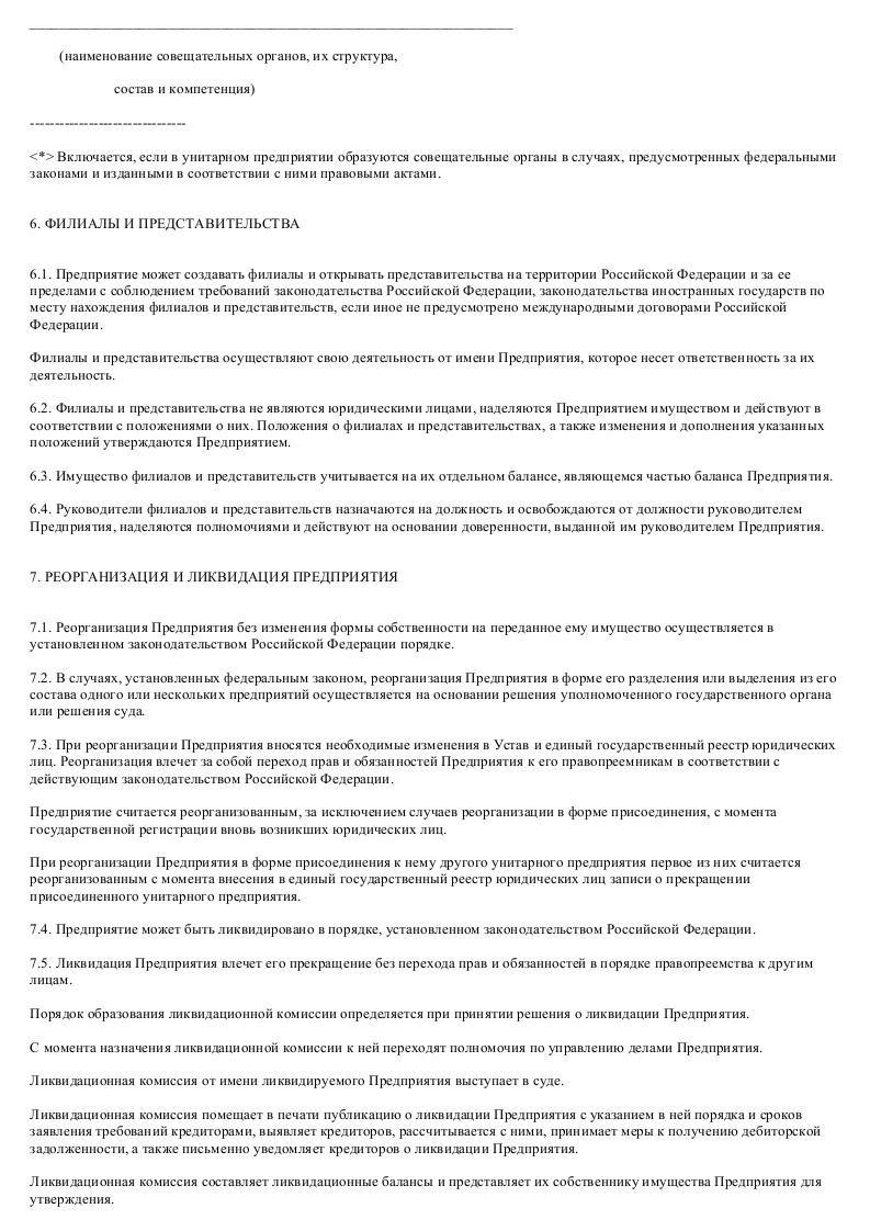Образец Примерный устава федерального государственного унитарного предприятия, основанного на праве хозяйственного ведения_008