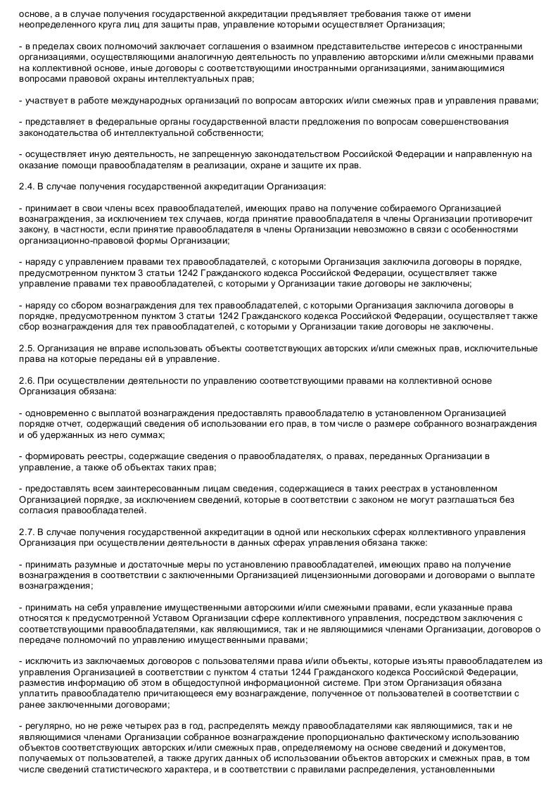 Образец Типовой устава аккредитованной организации по управлению правами на коллективной основе_003