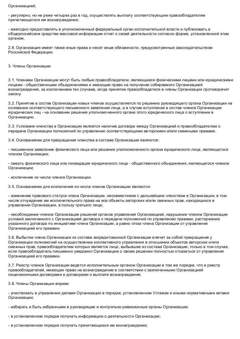 Образец Типовой устава аккредитованной организации по управлению правами на коллективной основе_004