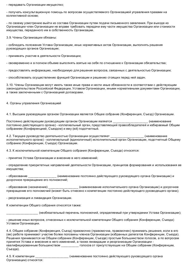 Образец Типовой устава аккредитованной организации по управлению правами на коллективной основе_005