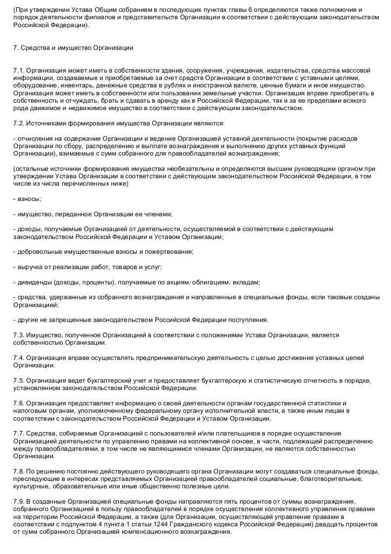 Образец Типовой устава аккредитованной организации по управлению правами на коллективной основе_007