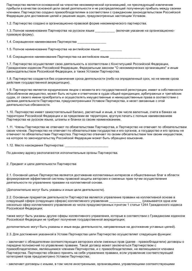 Образец Типовой устава аккредитованной организации по управлению правами на коллективной основе_009
