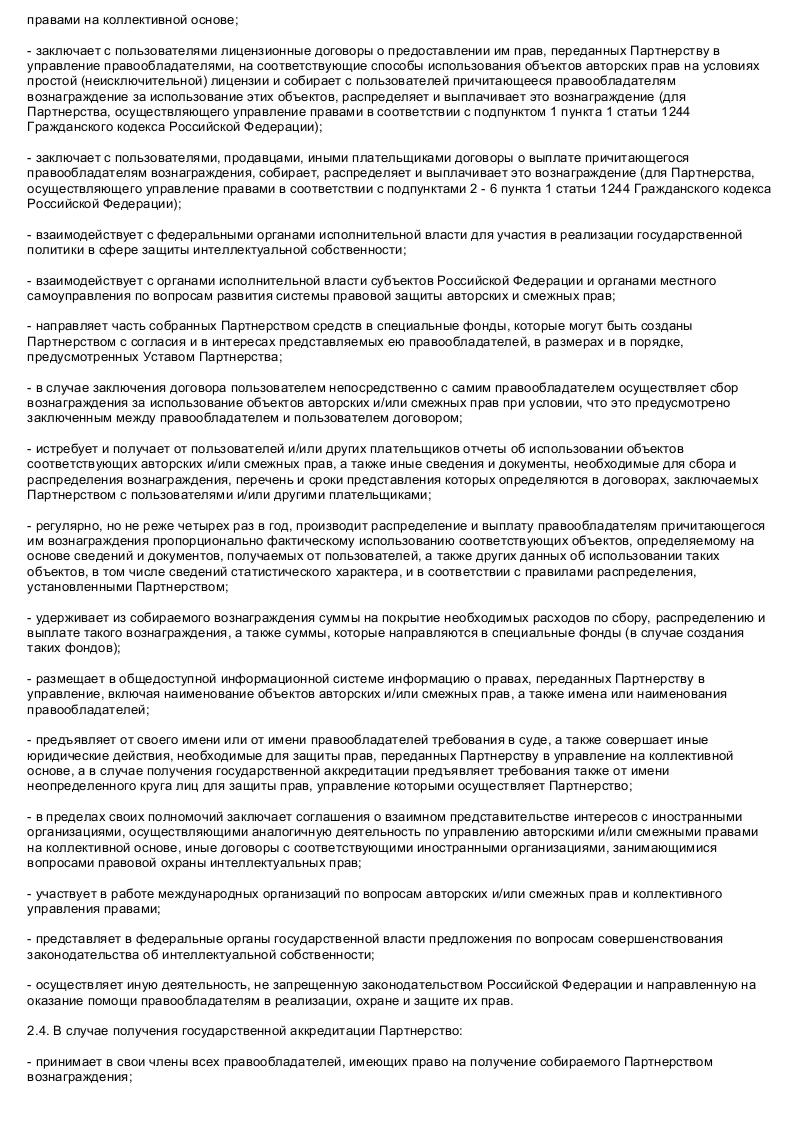 Образец Типовой устава аккредитованной организации по управлению правами на коллективной основе_010