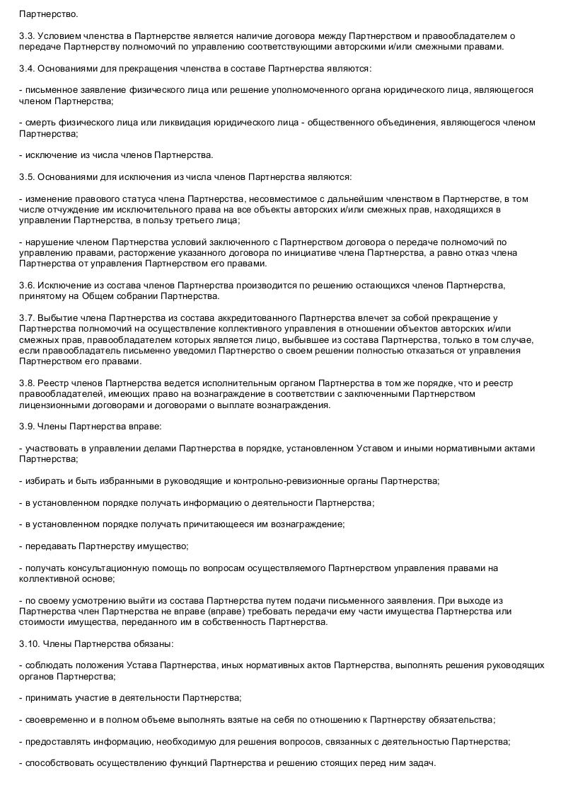 Образец Типовой устава аккредитованной организации по управлению правами на коллективной основе_012