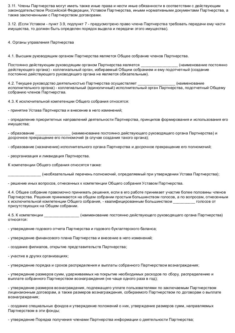 Образец Типовой устава аккредитованной организации по управлению правами на коллективной основе_013