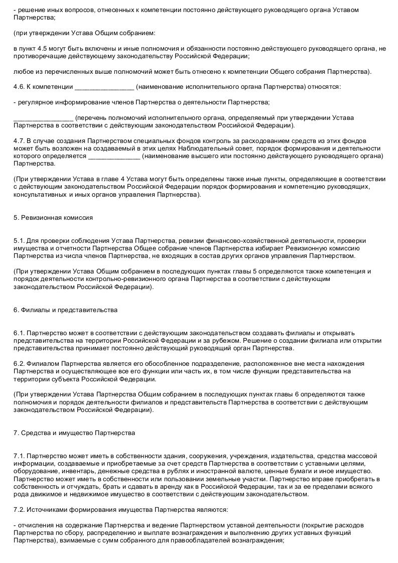Образец Типовой устава аккредитованной организации по управлению правами на коллективной основе_014