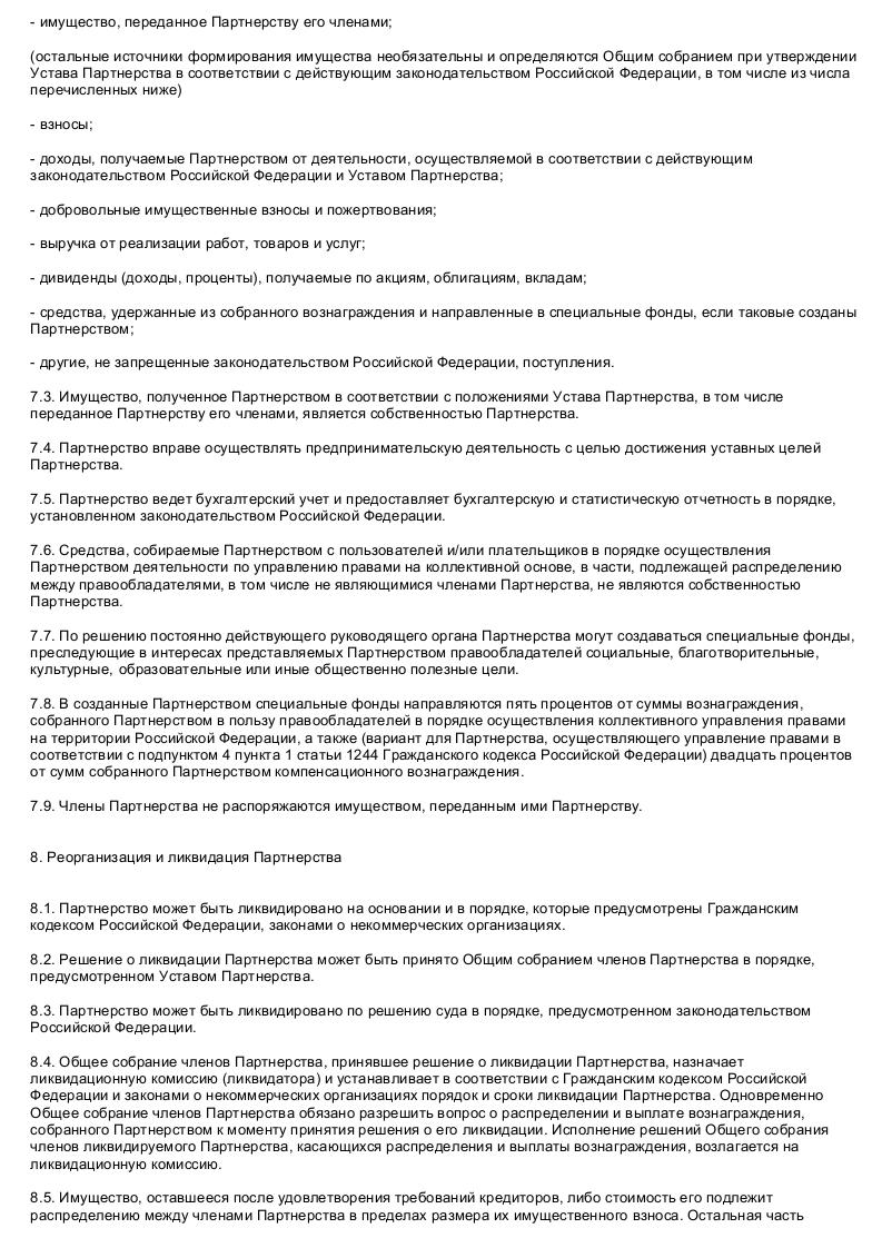Образец Типовой устава аккредитованной организации по управлению правами на коллективной основе_015