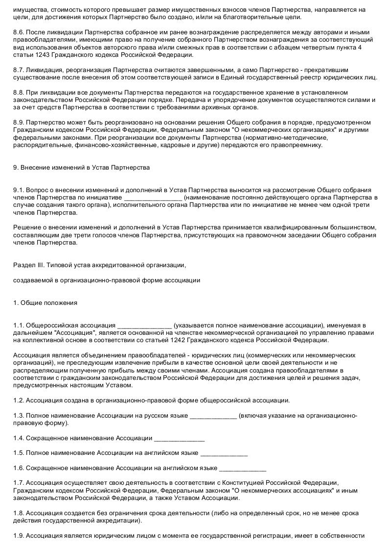 Образец Типовой устава аккредитованной организации по управлению правами на коллективной основе_016