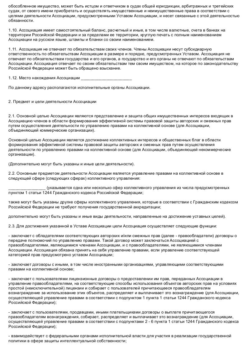Образец Типовой устава аккредитованной организации по управлению правами на коллективной основе_017