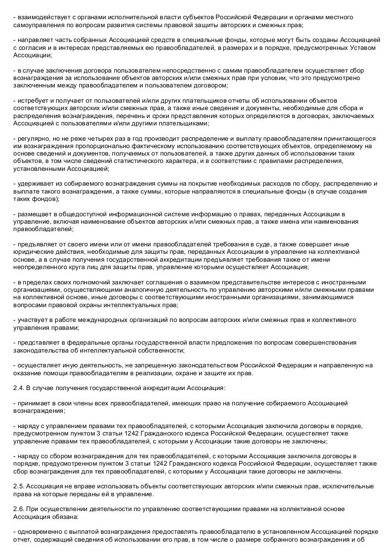 Образец Типовой устава аккредитованной организации по управлению правами на коллективной основе_018