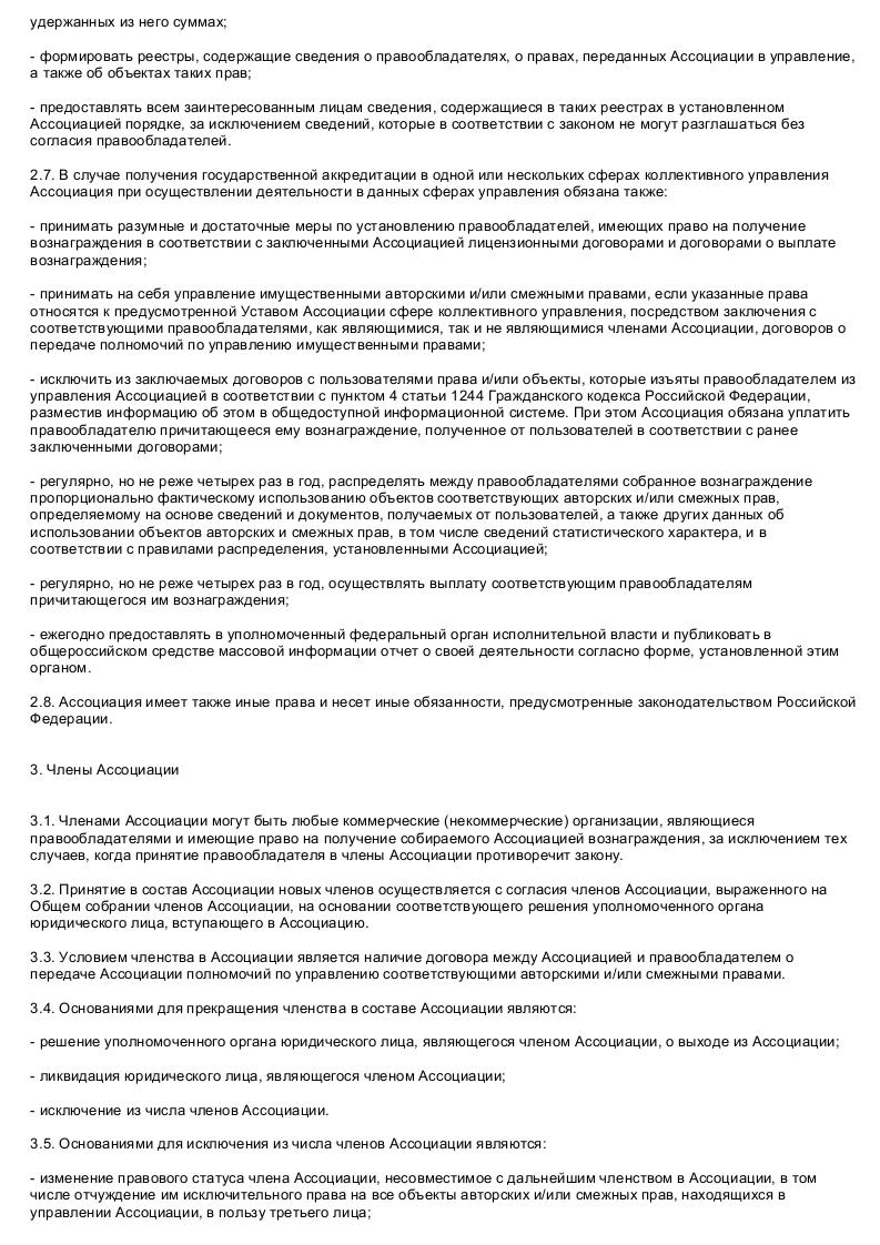 Образец Типовой устава аккредитованной организации по управлению правами на коллективной основе_019