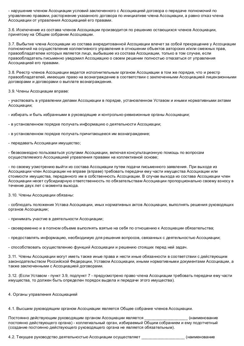 Образец Типовой устава аккредитованной организации по управлению правами на коллективной основе_020
