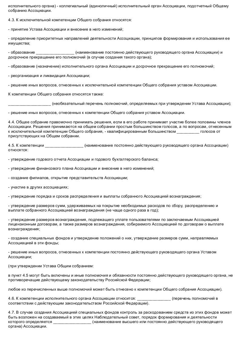 Образец Типовой устава аккредитованной организации по управлению правами на коллективной основе_021