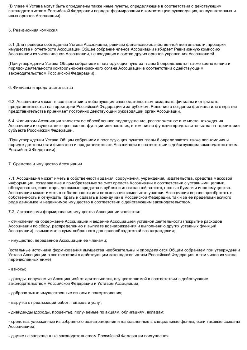 Образец Типовой устава аккредитованной организации по управлению правами на коллективной основе_022