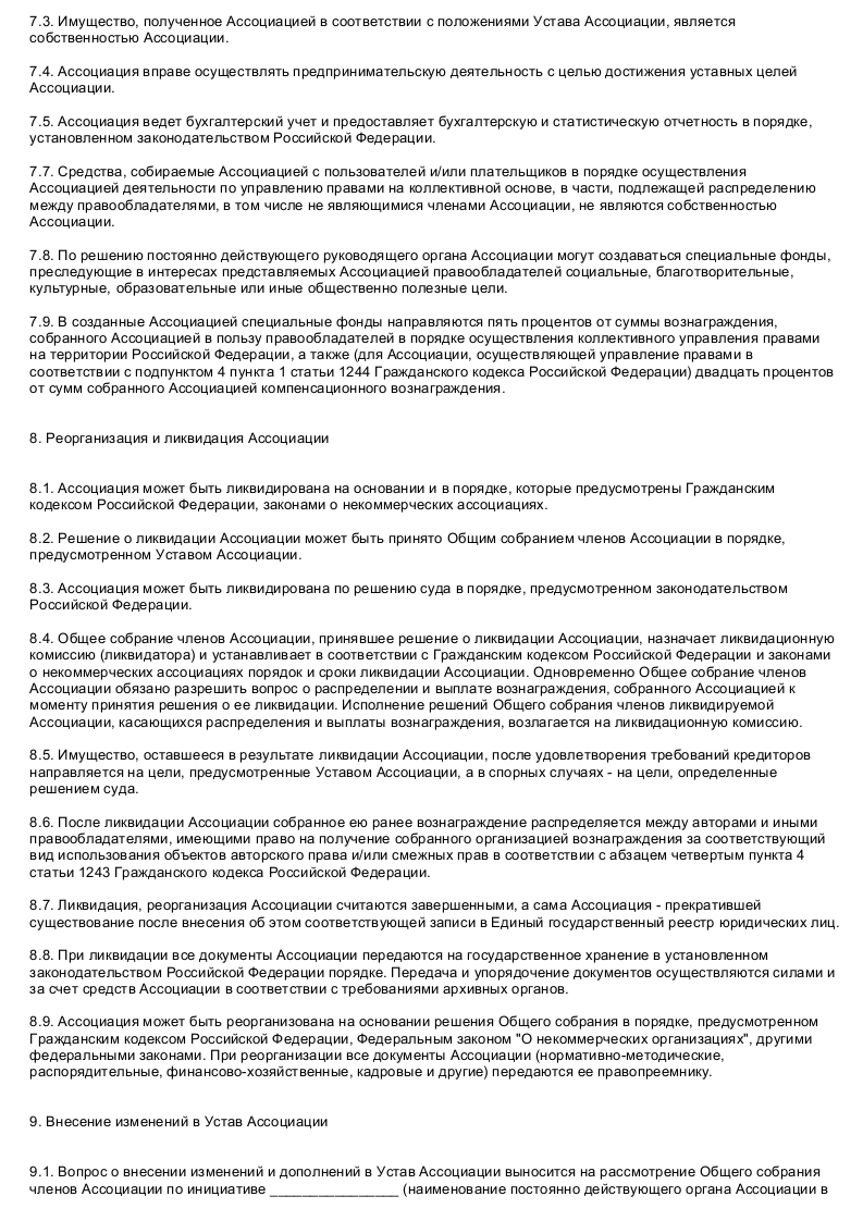 Образец Типовой устава аккредитованной организации по управлению правами на коллективной основе_023