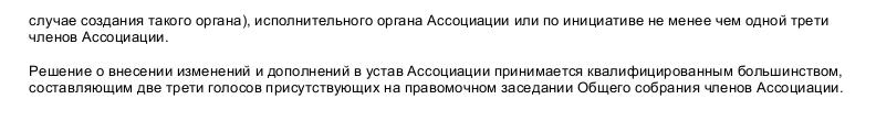 Образец Типовой устава аккредитованной организации по управлению правами на коллективной основе_024