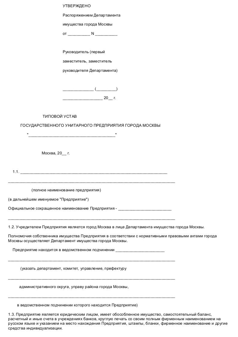 Образец Типовой устава государственного унитарного предприятия_001