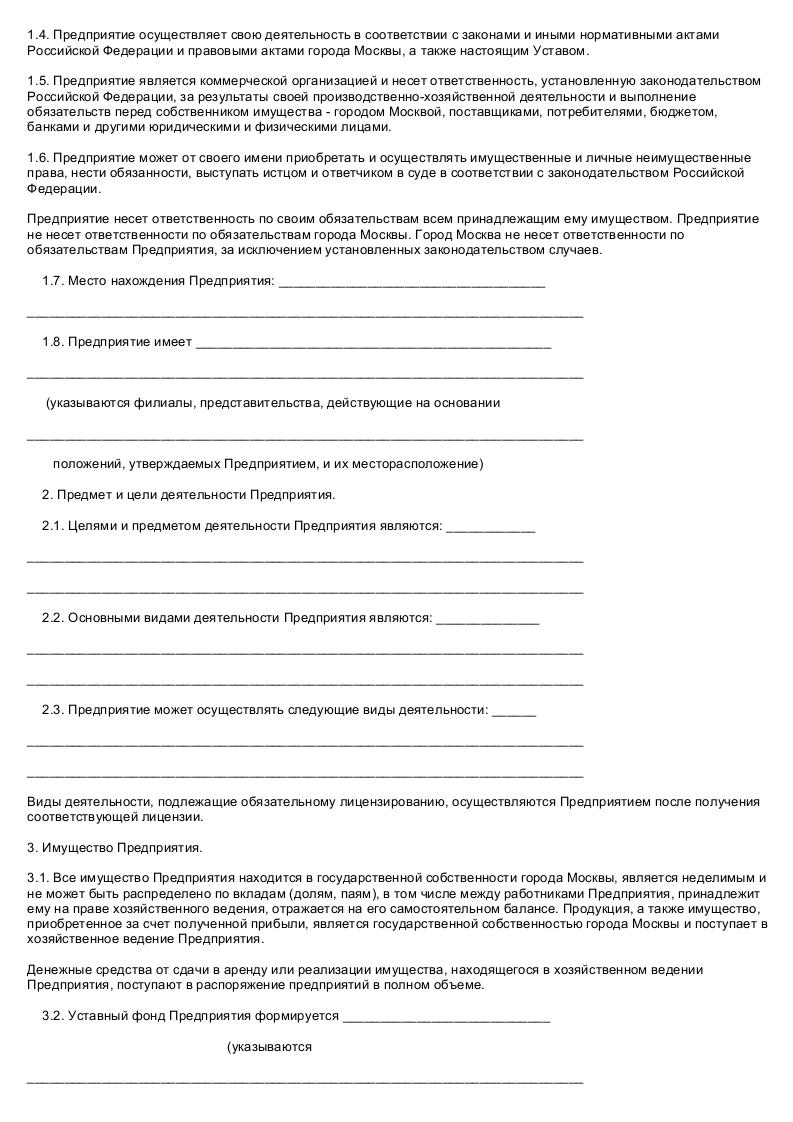 Образец Типовой устава государственного унитарного предприятия_002